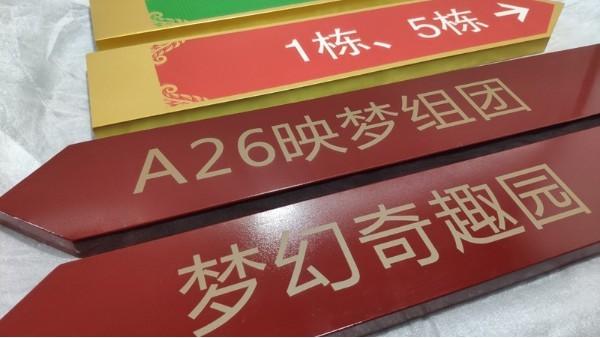 景观标识标牌丝网印刷的特性