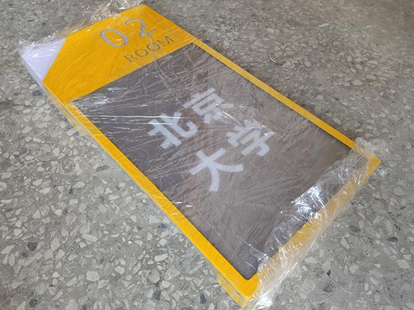 不锈钢门牌标识