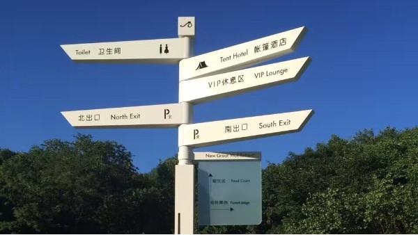 景观天下浅谈景区导向标识需要拥有的特性有什么