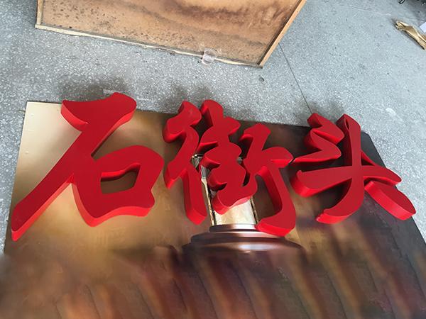 街道不锈钢烤漆字