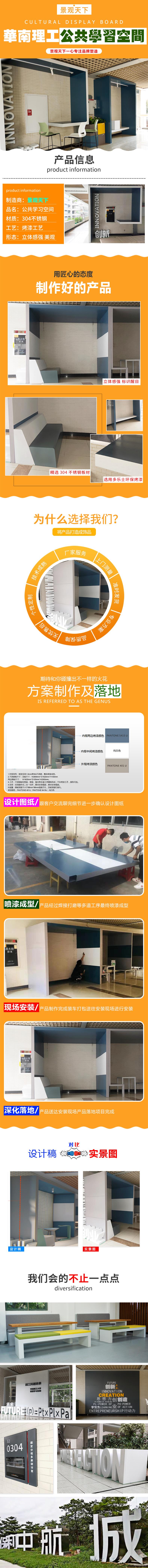 华南理工大学公共学习空间