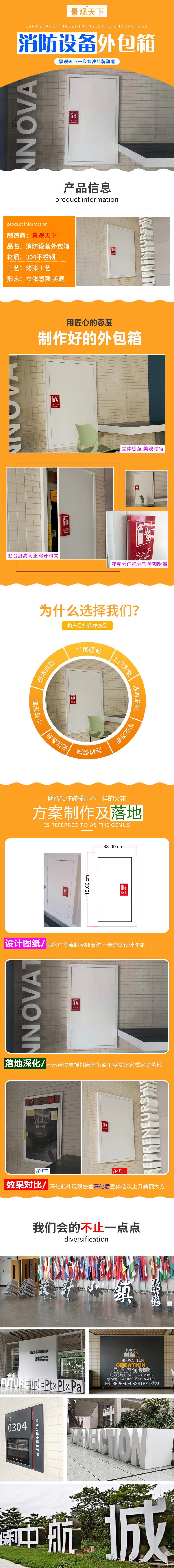 华南理工大学设备外包箱制作