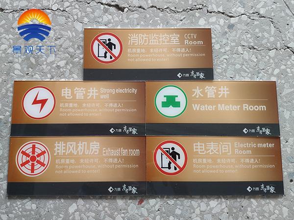 标识牌不锈钢材料的制作标准