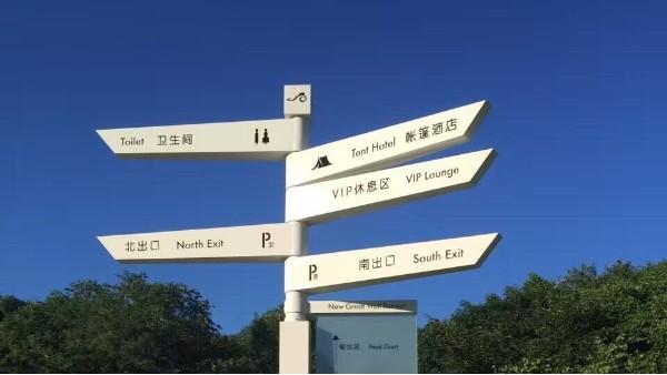 城市公共标识标牌设计制作的几个因素
