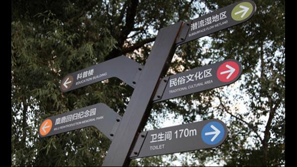 景观天下景区导向标识的说明介绍