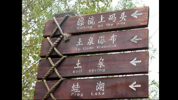 木质导向标识在不同类型景区的设计方式