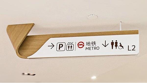 木质导向标识标牌安装标准高度