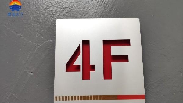广州房地产楼层标识制作拥有的特点