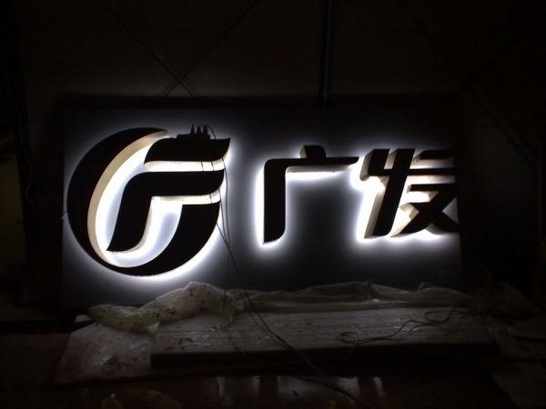 亚克力板材LED发光字的特性