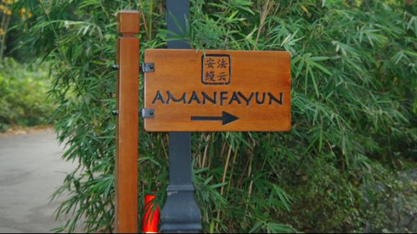 解析木质标识标牌制作的几个注意事项