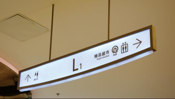 地铁标识标牌导向性体制筹划的几个典范