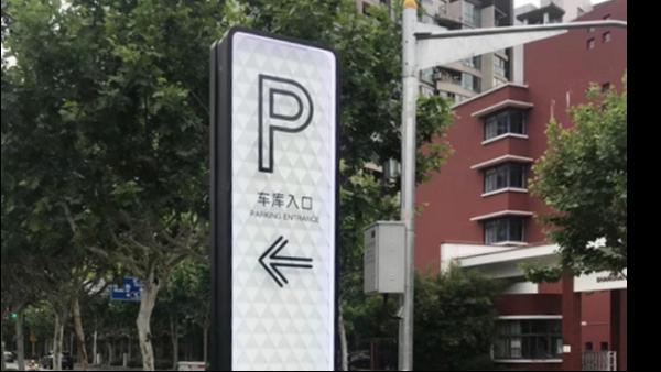 目前商场停车场导向标识所存在的问题
