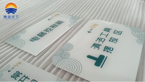 住宅标识标牌制作设计的几个核心内容