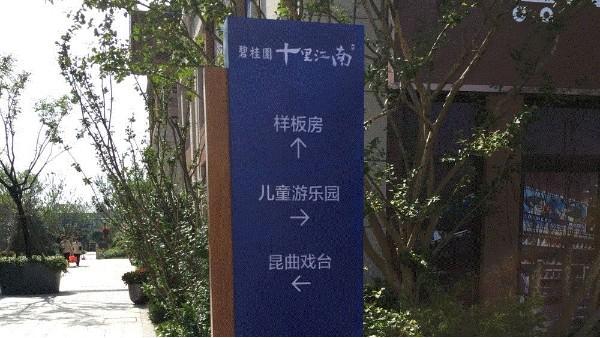 住宅小区标识