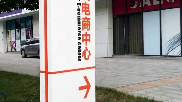 户外大型立牌导向标识的安装站立方法