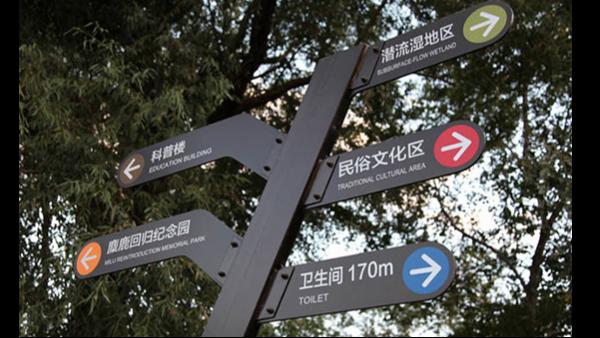 景区标识标牌设计制作的原则因素
