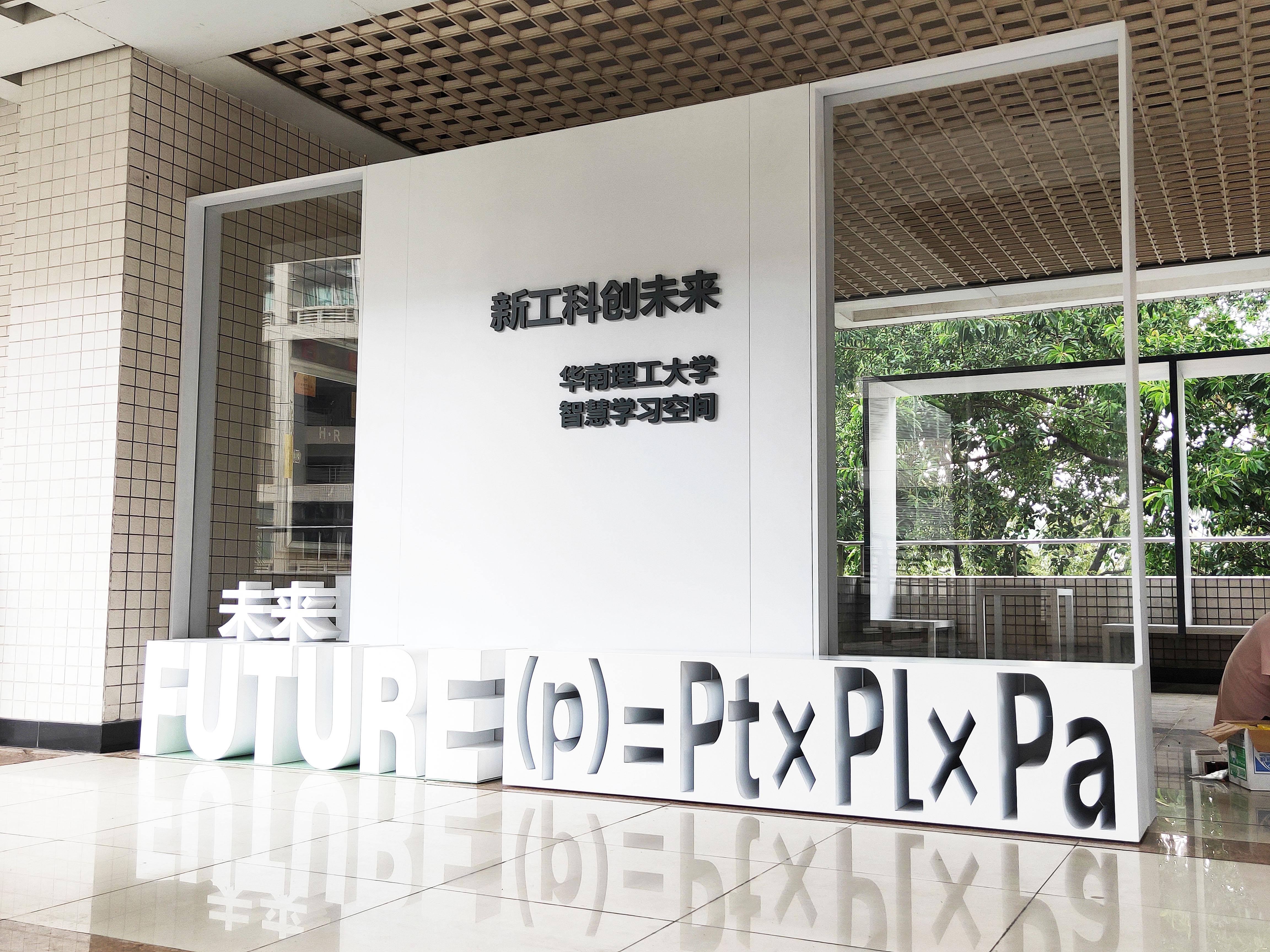华南理工大学景观立体字
