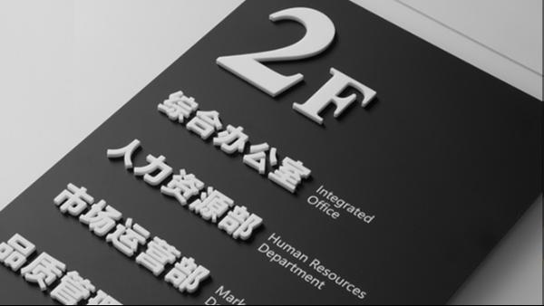 企业标识标牌制作设计的独特性表现