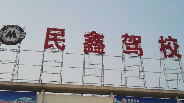 楼顶大字9-15-01
