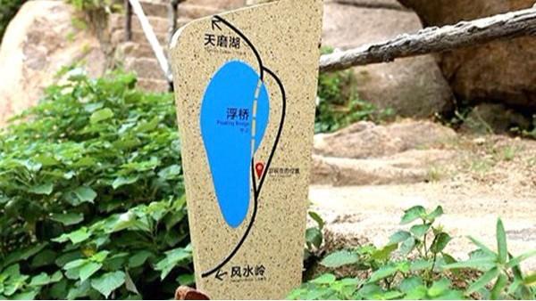 游客进入景区的第一件事就是寻找导向标识
