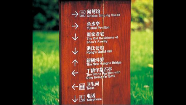 景观天下景区导向标识的重要体现点