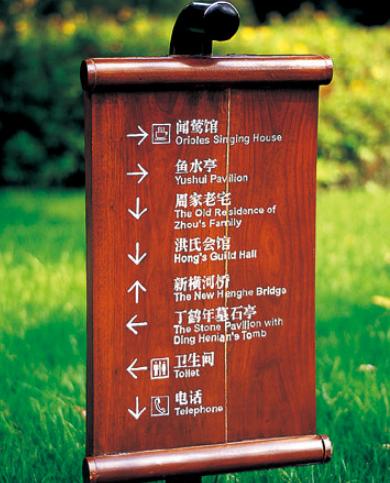 景区导向标识