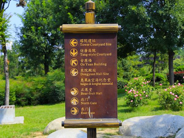 公园景区指示牌