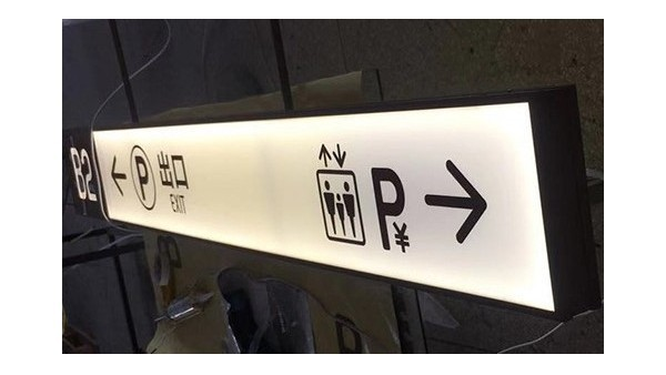 商场吊挂灯箱导向标识牌的作用表现在这些点
