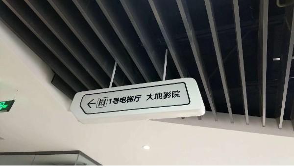 商场吊挂灯箱导向系统的几个要素
