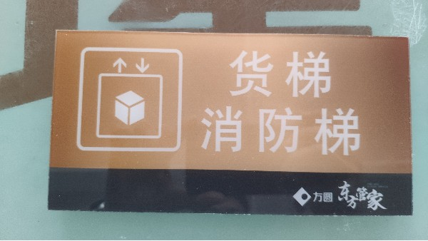 景观天下标识标牌设计映射了这些象征