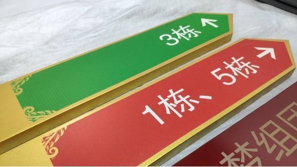 住宅小区楼层标识制作设计的原则