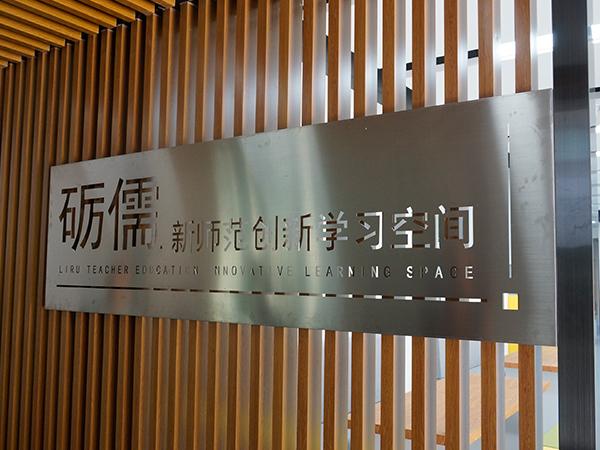 华南师范大学学习空间镂空招牌