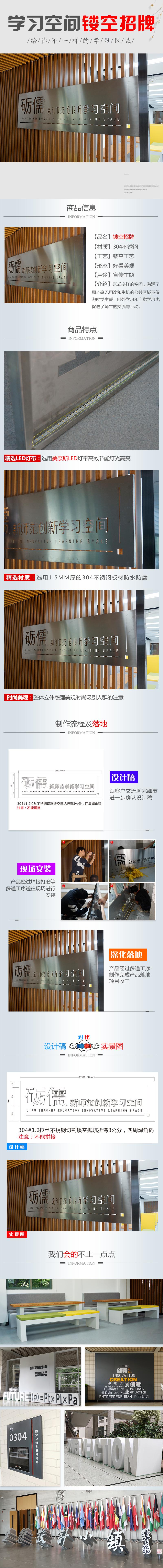 华南师范大学镂空招牌