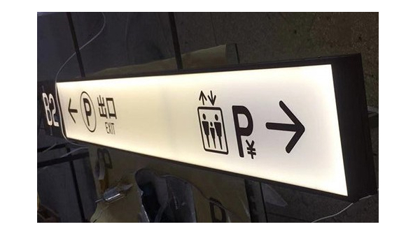 导向标识安装时这几个地方你注意了吗