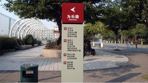 校园导向标识系统制作设计要点