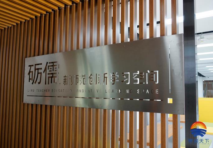 校园文化墙标识