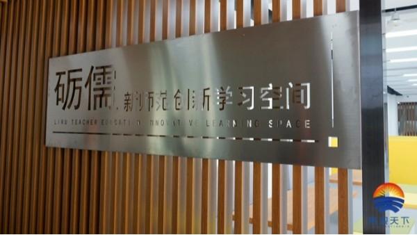 华南师范大学校园文化背景墙标识的制作作用