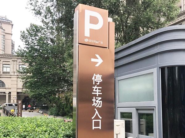商场停车场指引牌