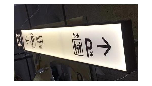 浅谈地下停车场标识制作使用的作用