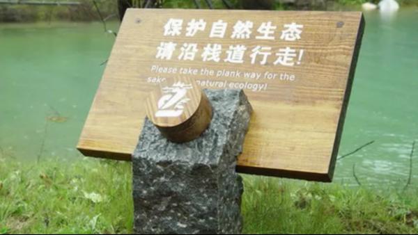 景区木质导向标识的制作材料浅谈
