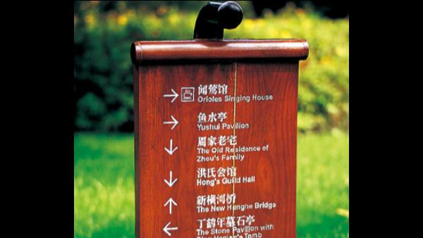 景观木质导向标识制作使用的尺寸多大合适
