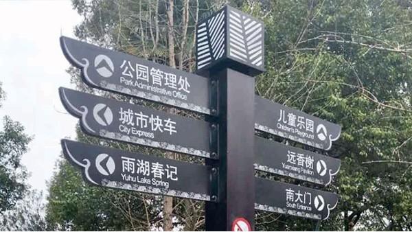 景观天下景区导向标识的文字信息设计