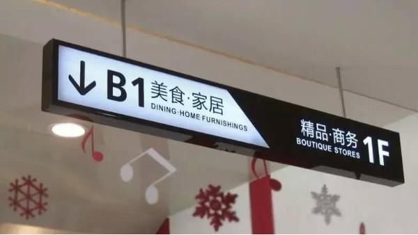商场指示标识牌制作的五个标准化