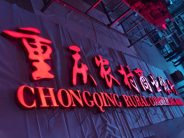 重庆农村商业银行树脂发光字