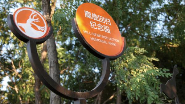 景区导向标识标牌制作使用的其它功用