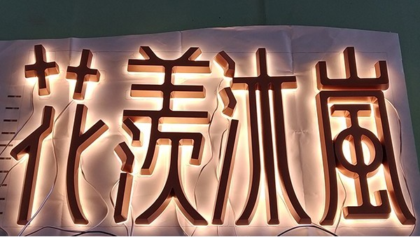 LED发光字形象招牌制作需要注意的事项