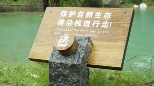 景区木质标识标牌制作的材料优势