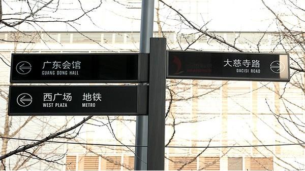 商业街标识标牌制作设计的合理规范