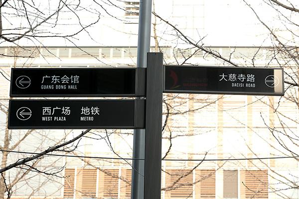 商业街标识标牌