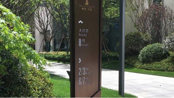 房地产标识标牌系统制作规划